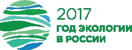 Год экологии в России.png