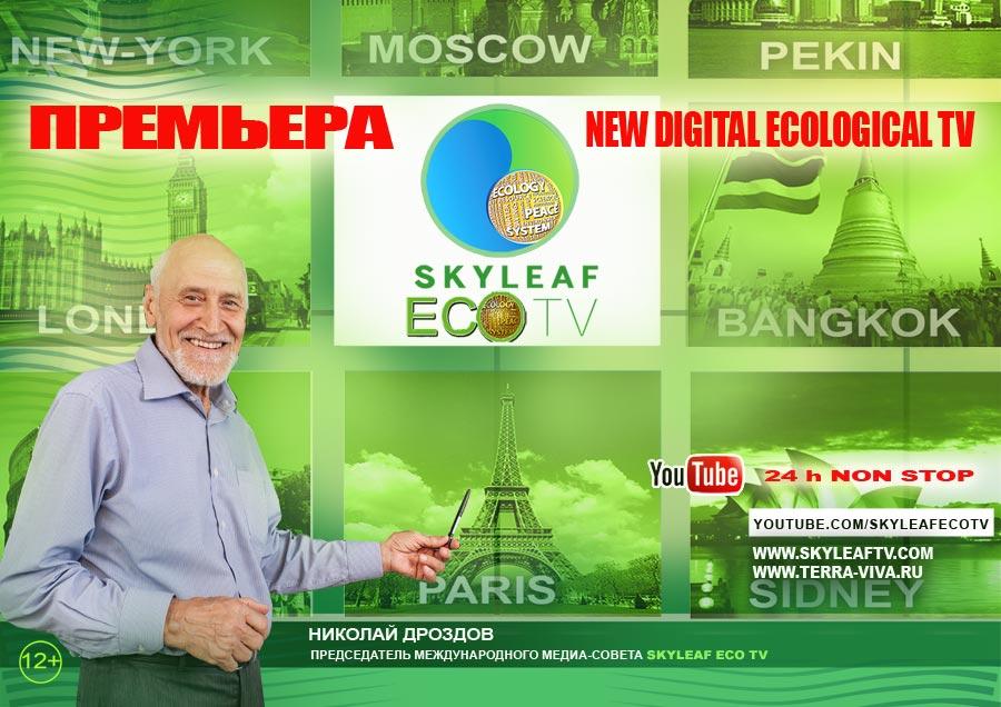Экологическое телевидение